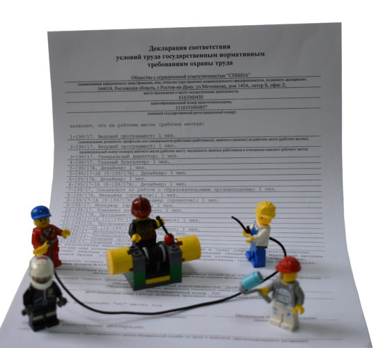 Декларирование рабочих мест