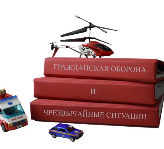 Подготовка документов по ГО и ЧС