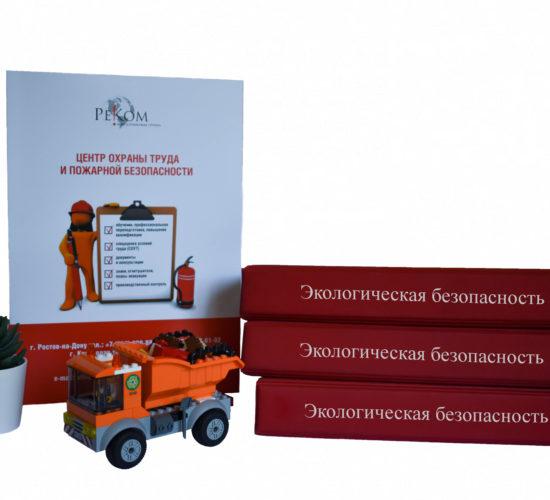 Подготовка документов по экологической безопасности