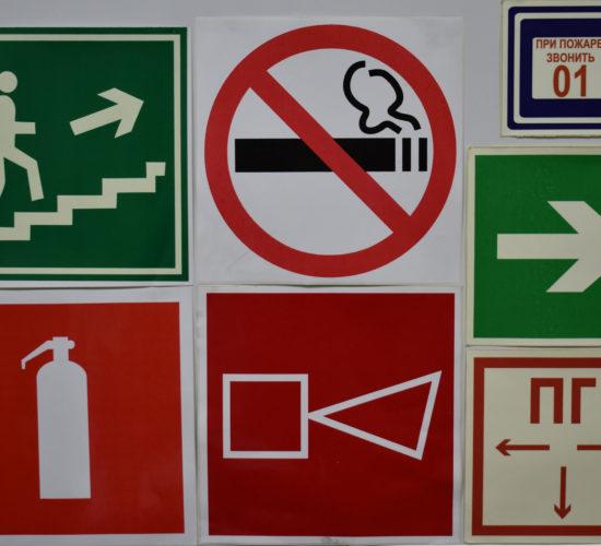 Знаки, огнетушители и планы эвакуации