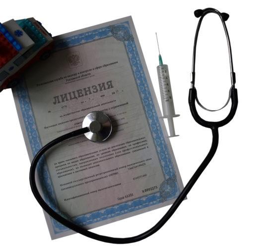Подготовка документов для медицинской лицензии