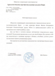 "ООО ""АНИБ"""