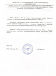 "ООО ""Экспресс Юг"""