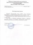 "ООО ""ПКФ ""ЕвроФлекс"""