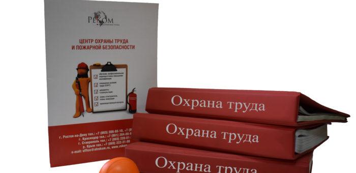 Подготовка документов по охране труда