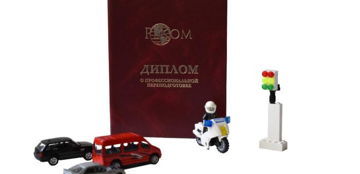 Обучение водителей и специалистов по организации перевозок автотранспортом