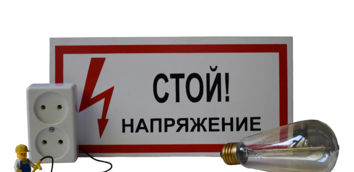 Обучение и инструктаж по электробезопасности