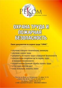 пакет документов ОТ
